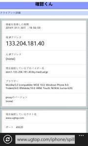 lumia620_3_07