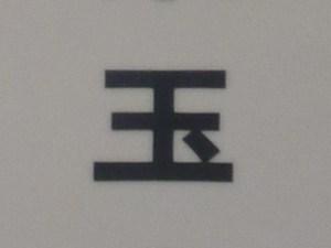 たま_002_東玉出_01