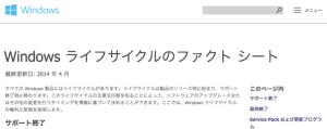 記事_Windowsのライフサイクル