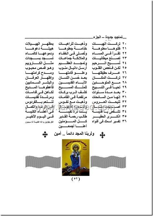 كتاب تماجيد جديدة وأناشيد فريدة الجزء الأول0045