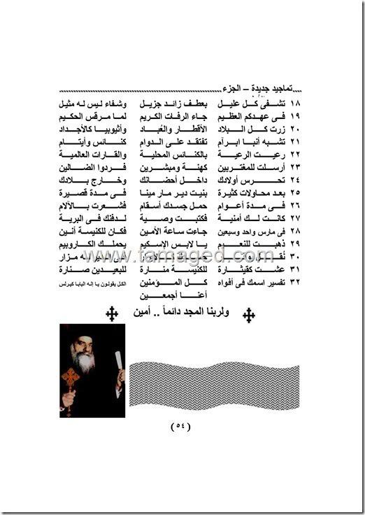 كتاب تماجيد جديدة وأناشيد فريدة الجزء الأول0047
