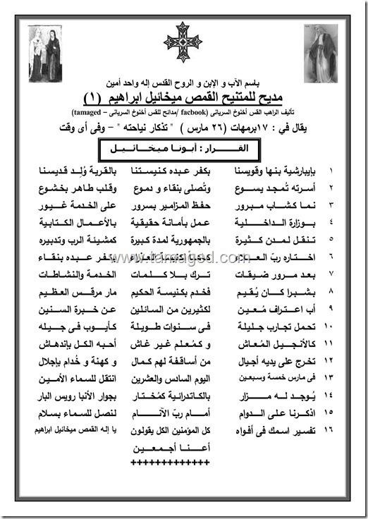 مديح للمتنيح القمص ميخائل ابراهيم  (1 0000