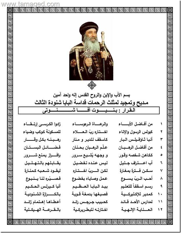 مديح من أفاضل الأباء0000