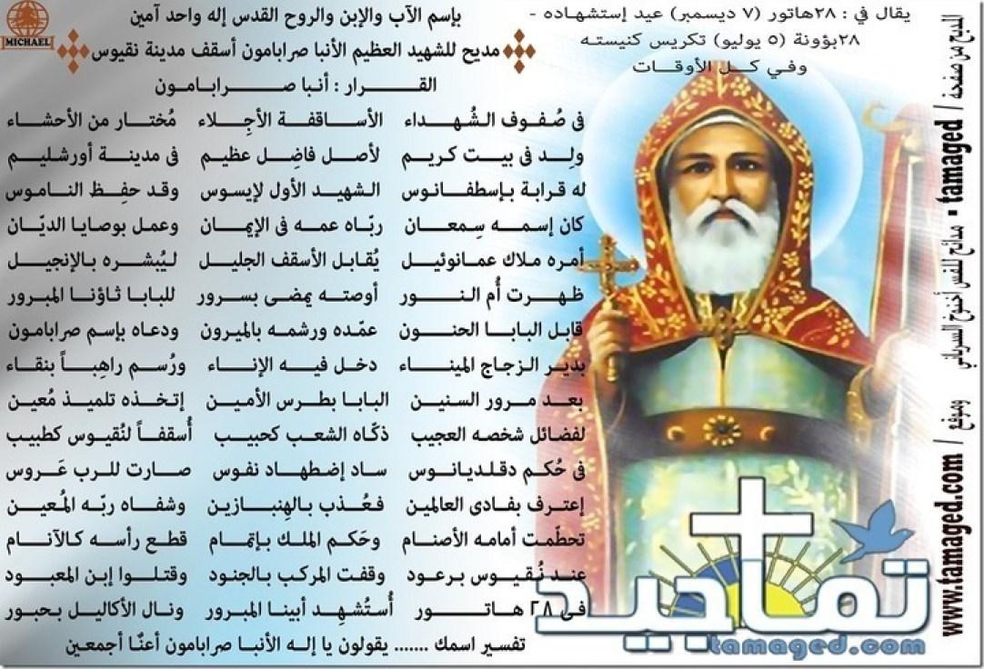 القديس صرابامون اسقف نقيوس