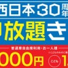 JR西日本30周年記念乗り放題切符がすごい!