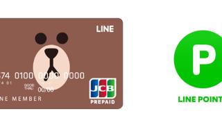 LINE Payカードを申し込んだ