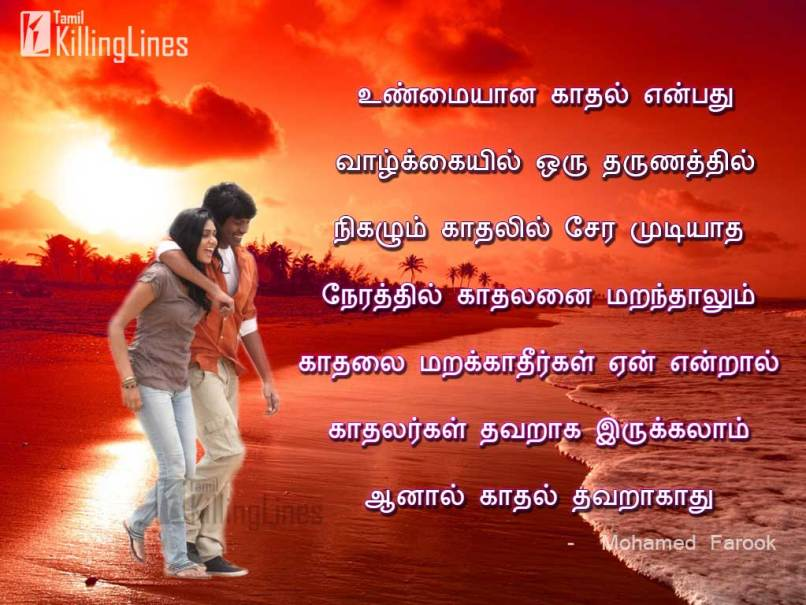 Beautiful Love Kavithai Images In Tamil Imaganationface Org