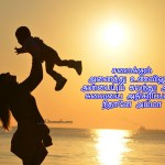 Special Tamil Kavithai About Mother Tamil Linescafe Com