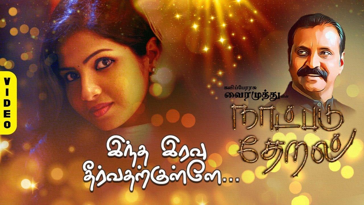 Indha Iravu Theervadharkullae Song Lyrics With English Translation 2021