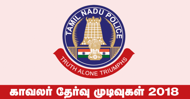 TN Police Exam Results 2018