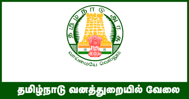 Tamil Nadu TNPSC Forest Recruitment 2018