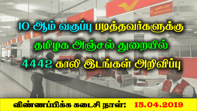 TN Postal Circle Recruitment 2019