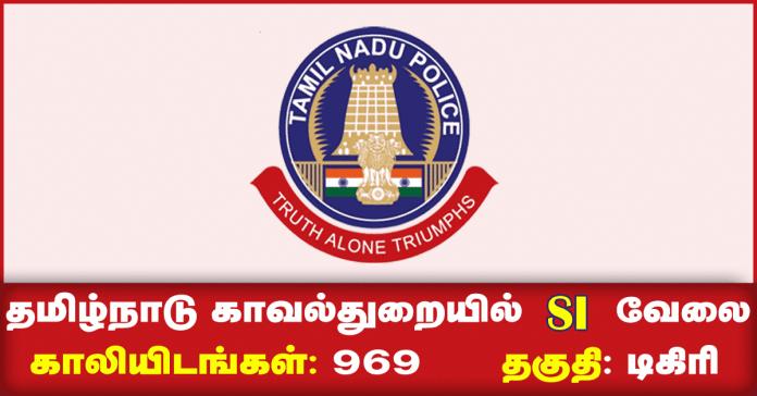 TN Police Taluk SI Recruitment 2019: Notification, Syllabus, Previous questions, Exam Date @ www.tnusrbonline.org