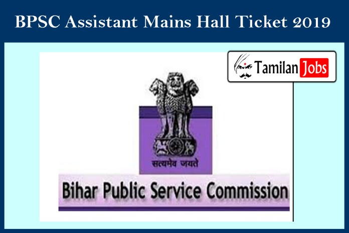 BPSC Assistant Mains Hall Ticket 2019
