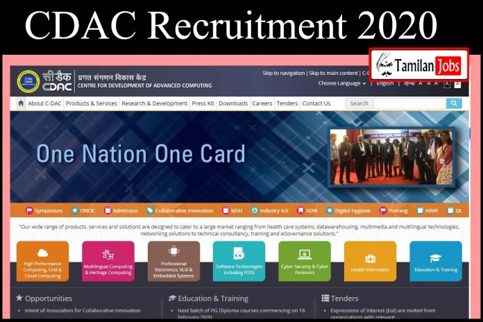 CDAC Recruitment 2020
