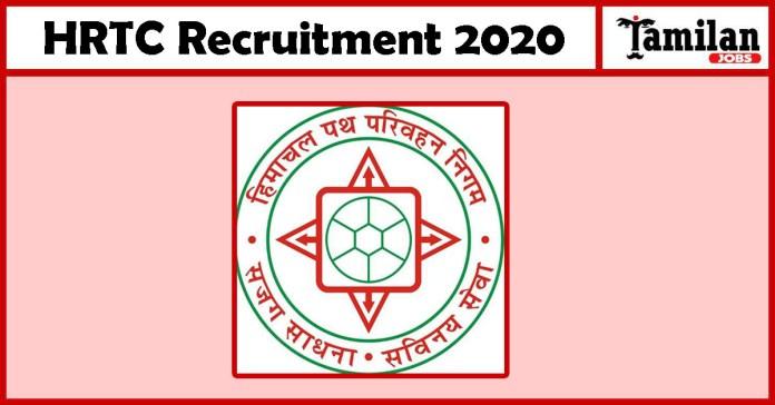 HRTC Recruitment 2020