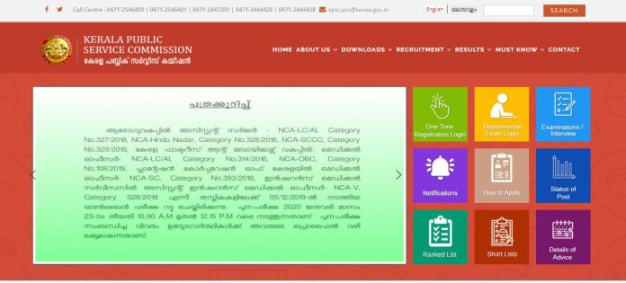 Kerala PSC LGS, APO and Junior Assistant Result 2019