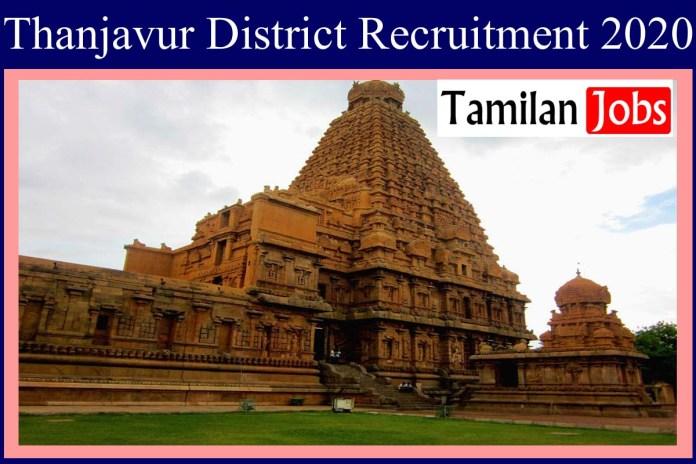 Thanjavur District Recruitment 2020
