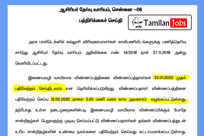 TN TRB Lecturer Online Application form Starting From Today