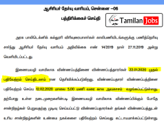 tn trb application starts from 22.1.2020