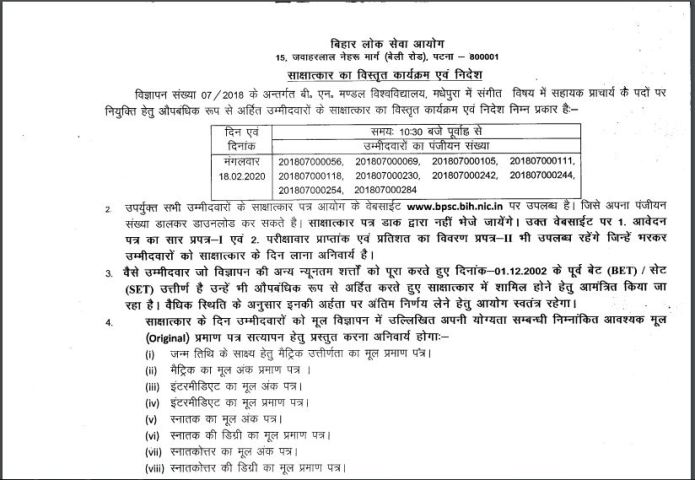 BPSC Assistant Professor Interview Date 2020 OUT | Call Letter