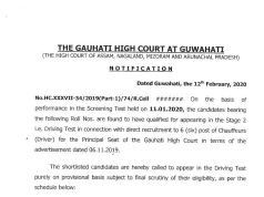 Gauhati High Court Driving Test Date 2020