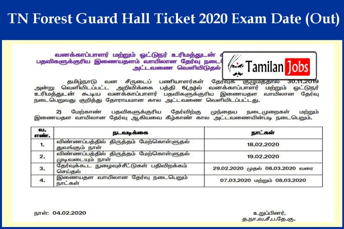 TN Forest Guard Hall Ticket 2020 Exam Date (Out)