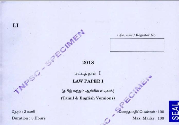 TNPSC Civil Judge 2018 Question Paper OUT | Download PDF