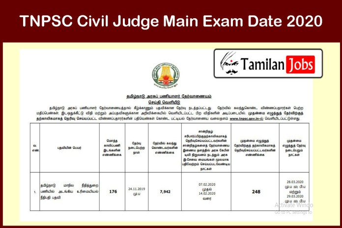 TNPSC Civil Judge Main Exam Date 2020 OUT | Download Here