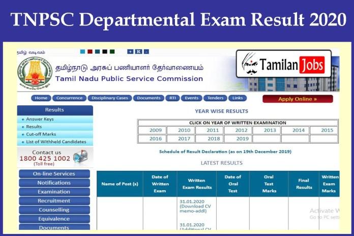 TNPSC Departmental Exam Result 2020 OUT | Check @ tnpsc.gov.in