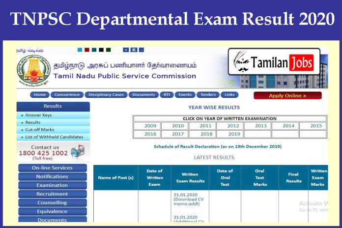 TNPSC Departmental Exam Result 2020