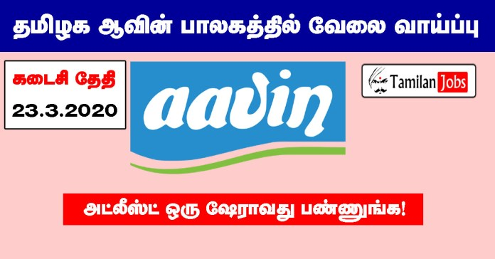 AAVIN  Recruitment 2020 Out – Degree Candidates Apply For Veterinary Consultant Jobs