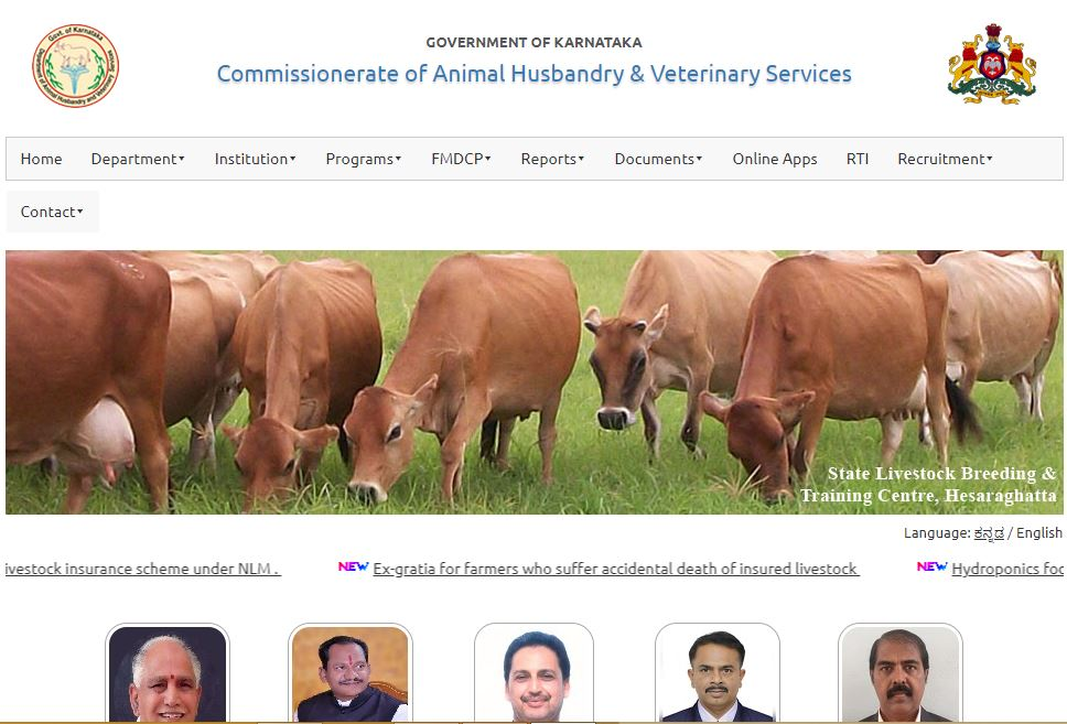 AHVS Karnataka Veterinary Officer Admit Card 2020