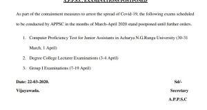 ANGRAU Junior Assistant cum Typist Hall Ticket 2020