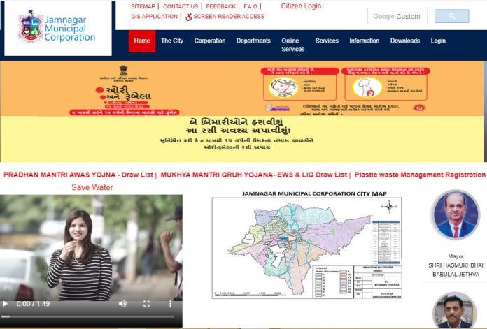 Jamnagar Municipal Corporation Admit Card 2020