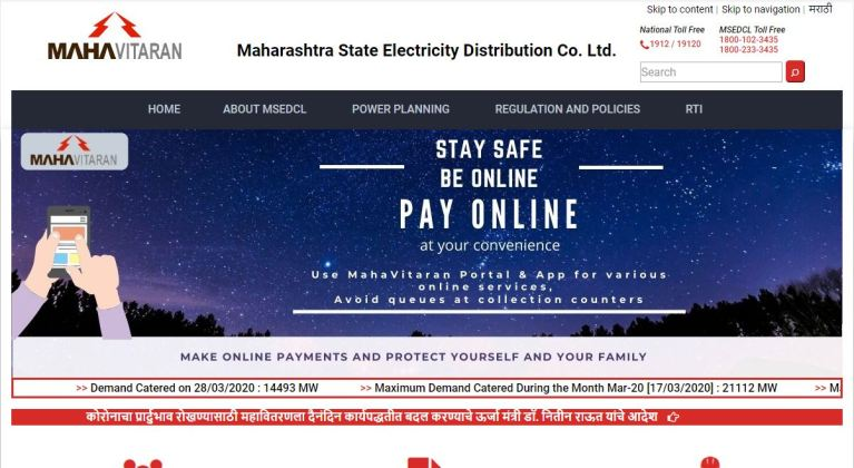 MAHADISCOM Vidyut Sahayak Admit Card 2020 Released Soon | MSEDCL Hall Ticket, Exam Date @ mahadiscom.in