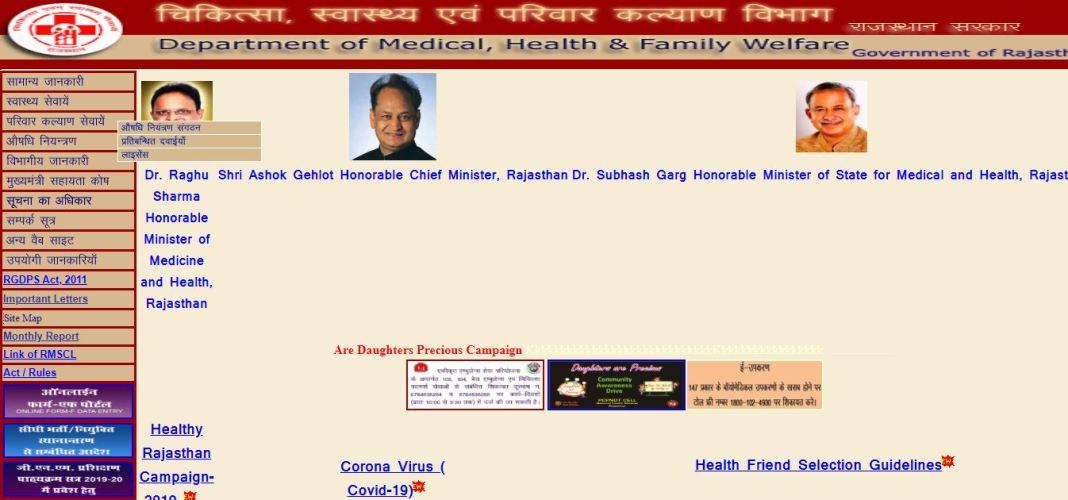 NHM Rajasthan CHO Admit Card 2020