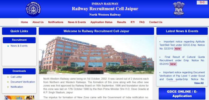 RRC Jaipur Junior Engineer Admit Card 2020 | RRC Jaipur JE Exam Date @ rrcjaipur.in
