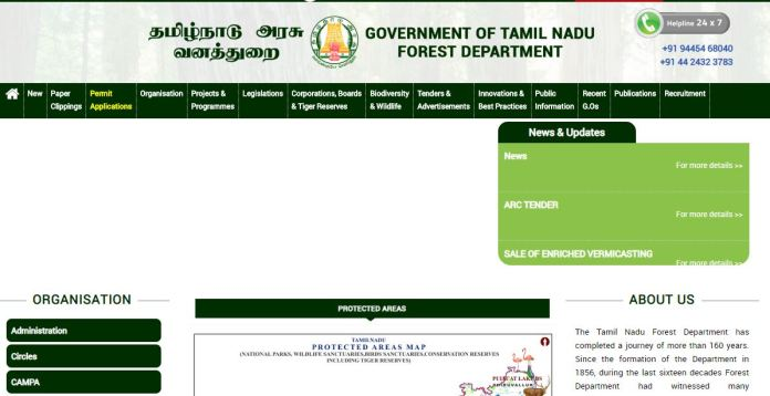TN Forest Guard Result 2020 (Declared) | TNFUSRC Cut Off Marks, Merit List