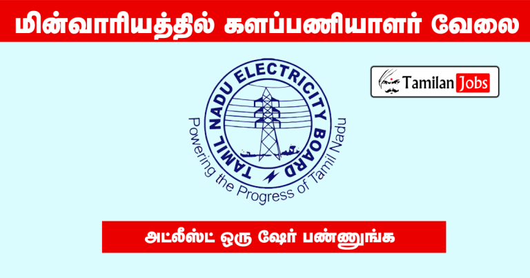 TNEB Field Assistant Recruitment 2020 OUT – 2900 Trainee Vacancies   Apply Online Date Postponed!!