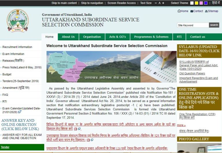 UKSSSC AAO Admit Card 2020, Assistant Agriculture Officer Exam Date @ sssc.uk.gov.in