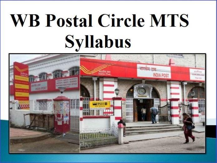 WB Postal Circle MTS Syllabus 2020 PDF Download | Multi Tasking Staff Exam Pattern