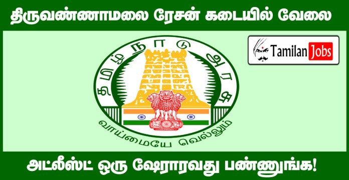 Tiruvannamalai Ration Shop Recruitment 2020 Out – 12th Candidates Can Apply 183 Sales Person Jobs
