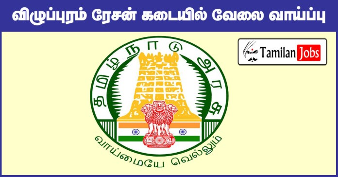 Viluppuram Ration Shop Recruitment 2020 Out – 12th Candidates Can Apply For 238 Sales Person, Packer Jobs