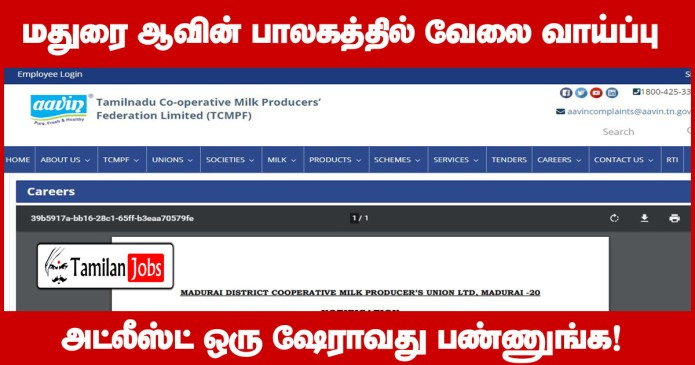 Aavin Madurai Recruitment 2020 Out – Veterinary Consultant Jobs