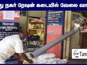 Virudhunagar Ration Shop Recruitment 2020
