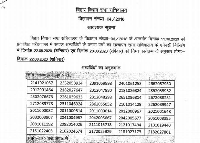 Bihar Vidhan Sabha Group D Result 2020 OUT, Office Attendant Merit list, DV Schedule