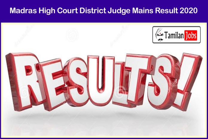 Madras High Court District Judge Result 2020 | Check Cut Off Marks, Merit List