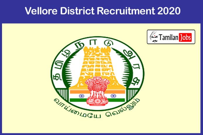 Vellore District Cook Recruitment 2020 (Out) – Apply For 6 Jobs