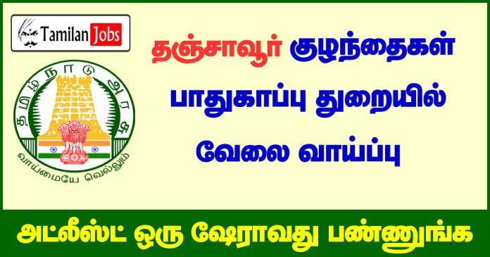Thanjavur DCPU Recruitment 2020 Out – Apply Social Worker Jobs